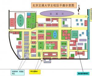 北京交通大学主校区平面示意图及告考生须知