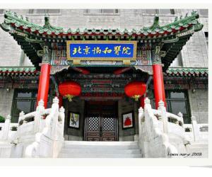院校巡礼:北京协和医学院校园美景欣赏
