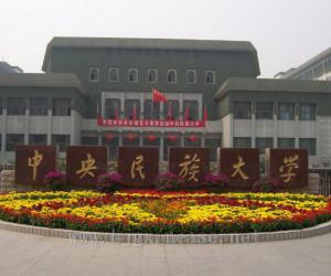 中央民族大学校园风光